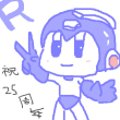 ロックマン25周年!!!