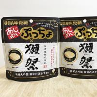 ナント、人気の日本酒「獺祭」のぷっちょ❓ が限定予約販売❗️ 新発売 4/17