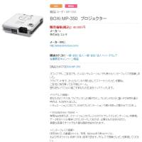 モバイルプロジェクター 1台のみ!! BOXi MP-350 プロジェクター