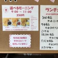 いこいの杜〜きょうのまかない定食5/29〜