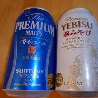 プレミアムビール!