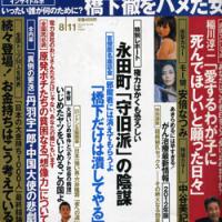 週刊現代 2012-8-11