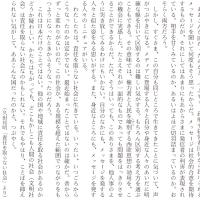 大学入試・国語 31