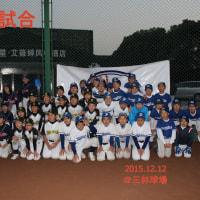 卒団試合 Aチーム 2015.12.12