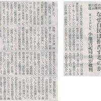#akahata なぜ自民は拒否するのか 前川氏の証人喚問/ネットテレビ 小池書記局長が批判・・・今日の赤旗記事