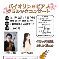 平山晶子さん&小泉悠さん・クラシックコンサート