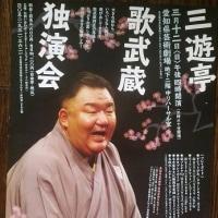 3/12 第13回 三遊亭歌武蔵独演会