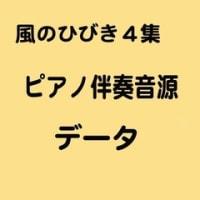 風のひびき4集・ピアノ伴奏音源発売!
