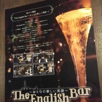 【ご案内】The English Bar~おとなの楽しい英語~