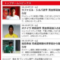 12月9日 浦和レッズ移籍情報 ∩`・◇・)