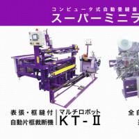 畳の機械による製造工程のYouTube動画 愛知県安城市 山崎畳店