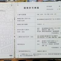 補助第82号線(上池袋)(池袋本町)2017年6月
