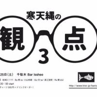 3/25(土)寒天縄: 松崎光ヲ(B)+小山和朗(G)+直江実樹(R)@千駄木Bar Isshee