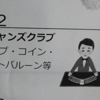 今日は埼玉の嵐山ボランティアフェスタへ