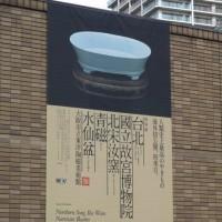 「台北國立故宮博物院北宋汝窯青磁水仙盆」「ピーターラビット展」