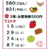安納芋ジェラート50円引きです♪