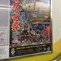 佐原の大祭のポスター②