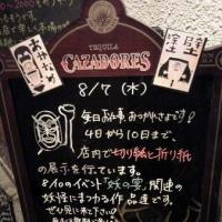 笹塚 テキーラ&コーヒーKASEDA