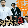 【ドラマ】『闇金ウシジマくん Season 3』第1話~第9話 (完)