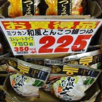 #和風とんこつ鍋つゆ