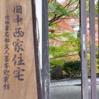 旧中西家住宅(吹田吉志部文人墨客迎賓館)の紅葉