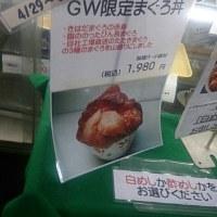GW最終日