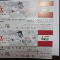 東京ドーム 野球観戦