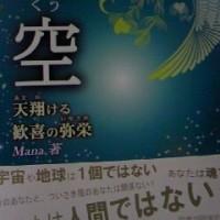 「弥栄(いやさか)日本」~ リオ五輪・シンクロ中継を観て