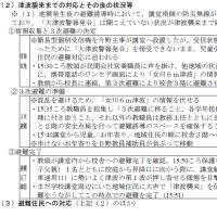 東日本大震災・。保護者が学校に迎えに来た生徒が全員、津波犠牲に。  宮城県東松島市の大曲小学校