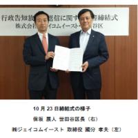 糸魚川大火の「防災無線」体験に学びJ:COM世田谷と追加契約