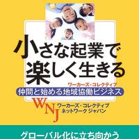 働き方に悩んでいる人に読んでもらいたい… 新刊「小さな起業で楽しく生きる」発売!
