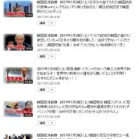29年1月28日(土)最新ニュース