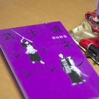 『武士道ジェネレーション』