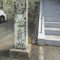 加東四国霊場第二十四番-下久米の浄泉寺