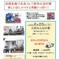 お昼を食べる会in三好みんなの家 6/25