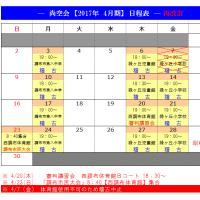 ◆2017年 4月稽古日 再改訂◆