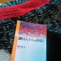 心に響く詩集『詩国八十八カ所巡り 』 (燈台ライブラリ)  編者 嶋岡 晨 さん