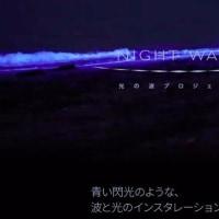 2/14 3/25はNIGHT WAVE&SUP RACE
