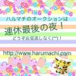ネットオークション終了は連休最後の夜!福岡の質屋ハルマチ原町質店