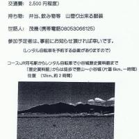 近江歴史探索参加のご案内