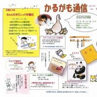 さいきん紙3月号・かるがも通信3月号発行です!
