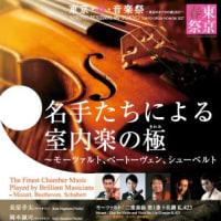 東京・春・音楽祭 『名手たちによる室内楽の極』