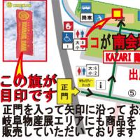 岐阜基地航空祭2016 KAZARI隊ショップの出店場所のご案内です