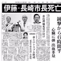 2007年4月17日長崎市長射殺事件発生。JR長崎駅近くの歩道で、長崎市市長の伊藤一長が山口組系水心会会長代行の城尾哲弥に銃撃された。