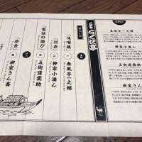 夢金 -人形町・らくだ亭-