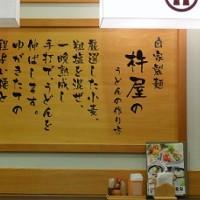 """札幌でのランチは、自家製麺の""""天ざるうどん""""..."""