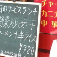 """野毛""""大来""""さんのサービスランチ『肉野菜炒め+半ラーメン+半ライス』締めて、¥720.-!"""