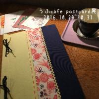 うふcafe postcard展はじまっています!