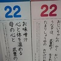 平成29年6月22日(木)・23日(金)の日記