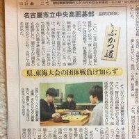 名古屋市立中央高校囲碁部が新聞に紹介されてます